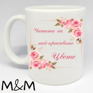 """Чаша """"Цветница""""2"""