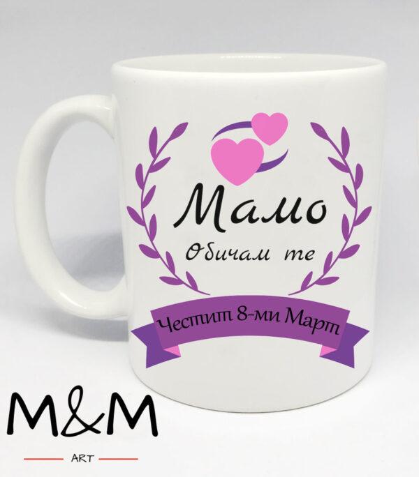 "Чаша ""Мамо обичам те"""