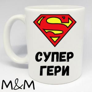 "Чаша ""Супер Гери"""