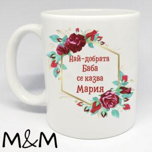 """Чаша """"Най-добрата баба се казва..."""""""