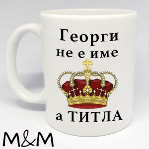 """Чаша """" Георги не е име..."""""""
