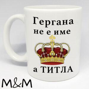 """Чаша """"Гергана не име ..."""""""