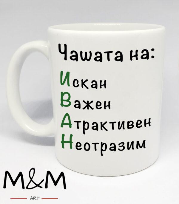 """Чаша """"Иван"""""""