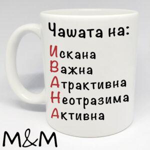 """Чаша """"Ивана"""""""