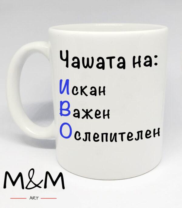 """Чаша """"Иво"""""""