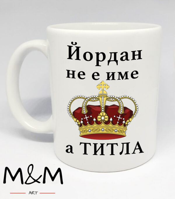 """Чаша """"Йордан"""""""
