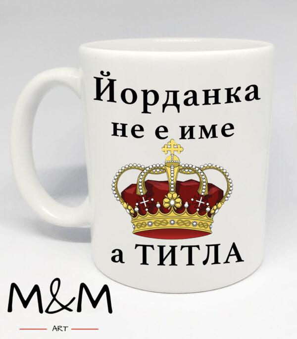 """Чаша """"Йорданка"""""""