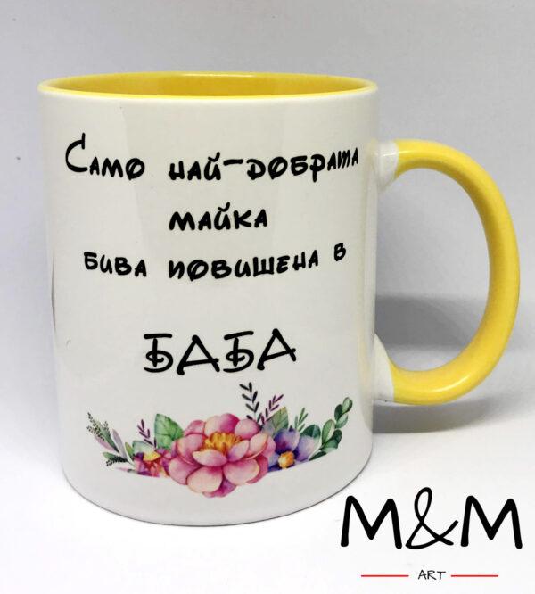 """Чаша """"Баба"""""""