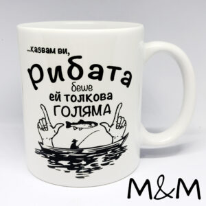 "Чаша ""Рибар"""