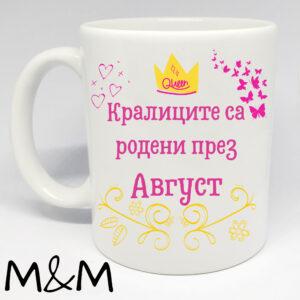 """Чаша """"Кралиците са родени през..."""""""