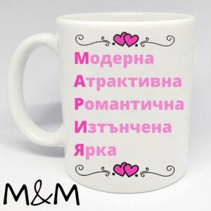 "Чаша ""Мария"""
