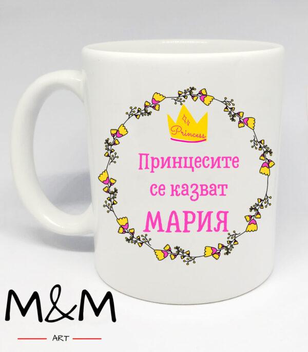 """Чаша """"Принцесите се казват Мария"""""""